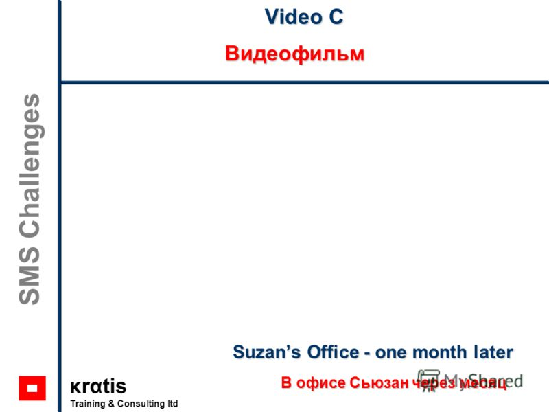 κrαtis Training & Consulting ltd SMS Challenges Video C Видеофильм Suzans Office - one month later В офисе Сьюзан через месяц