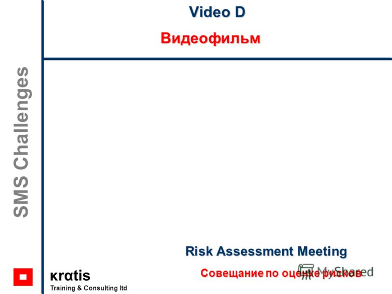 κrαtis Training & Consulting ltd SMS Challenges Video D Видеофильм Risk Assessment Meeting Совещание по оценке рисков
