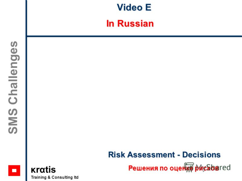 κrαtis Training & Consulting ltd SMS Challenges Video E In Russian Risk Assessment - Decisions Решения по оценке рисков