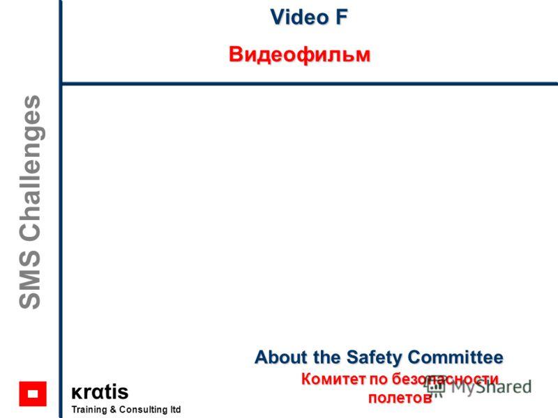 κrαtis Training & Consulting ltd SMS Challenges Video F Видеофильм About the Safety Committee Комитет по безопасности полетов