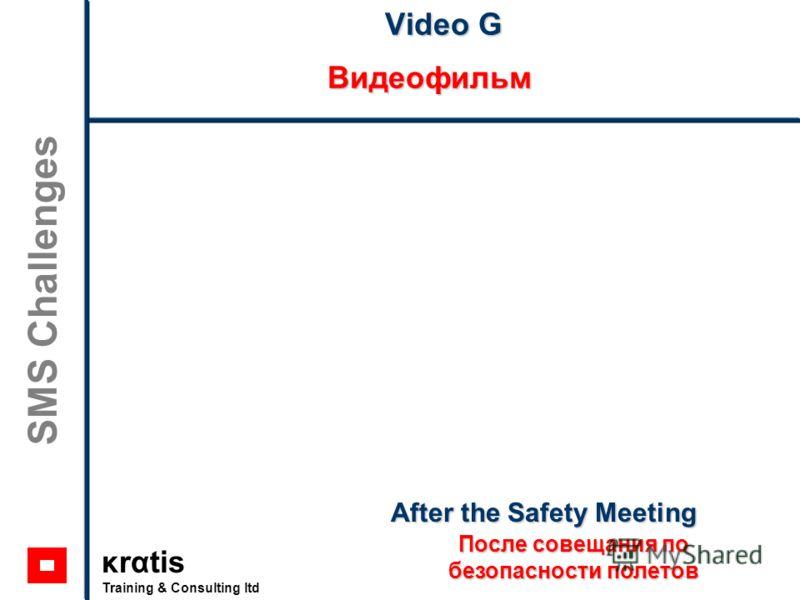 κrαtis Training & Consulting ltd SMS Challenges Video G Видеофильм After the Safety Meeting После совещания по безопасности полетов