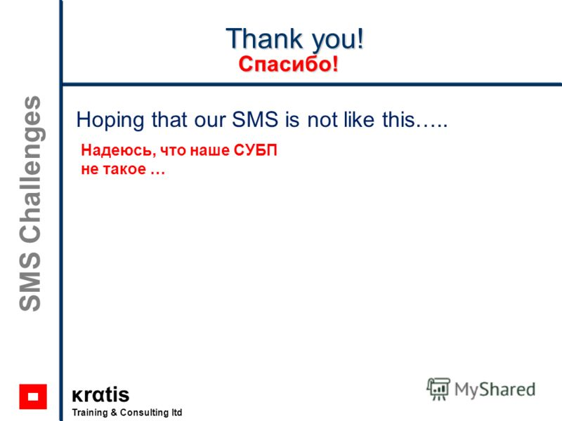 κrαtis Training & Consulting ltd SMS Challenges Thank you! Hoping that our SMS is not like this….. Спасибо! Надеюсь, что наше СУБП не такое …
