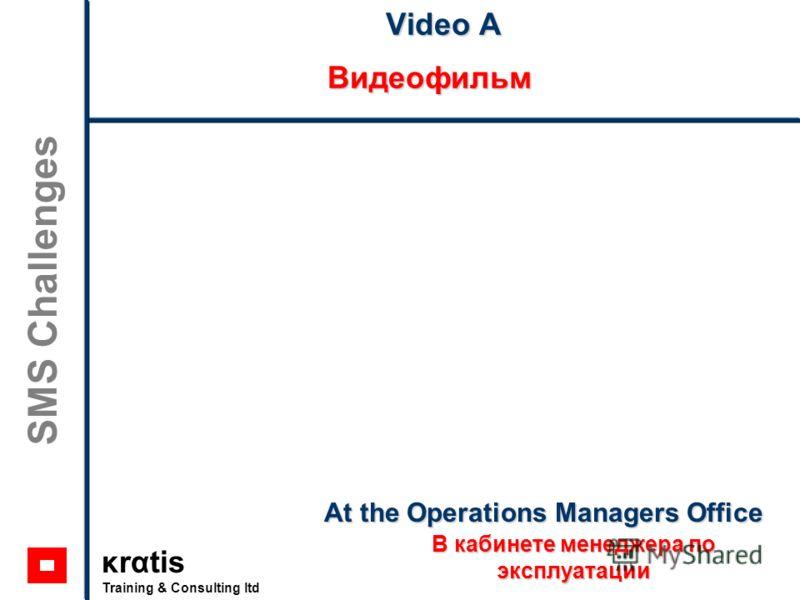 κrαtis Training & Consulting ltd SMS Challenges Video A Видеофильм At the Operations Managers Office В кабинете менеджера по эксплуатации