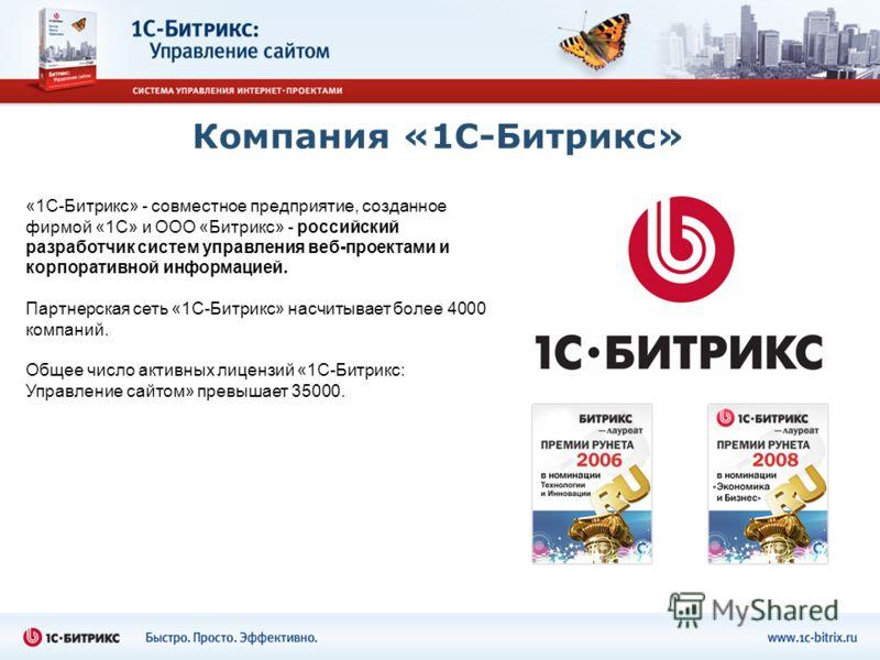 Компания «1С-Битрикс» «1С-Битрикс» - совместное предприятие, созданное фирмой «1С» и ООО «Битрикс» - российский разработчик систем управления веб-проектами и корпоративной информацией. Партнерская сеть «1С-Битрикс» насчитывает более 4000 компаний. Об
