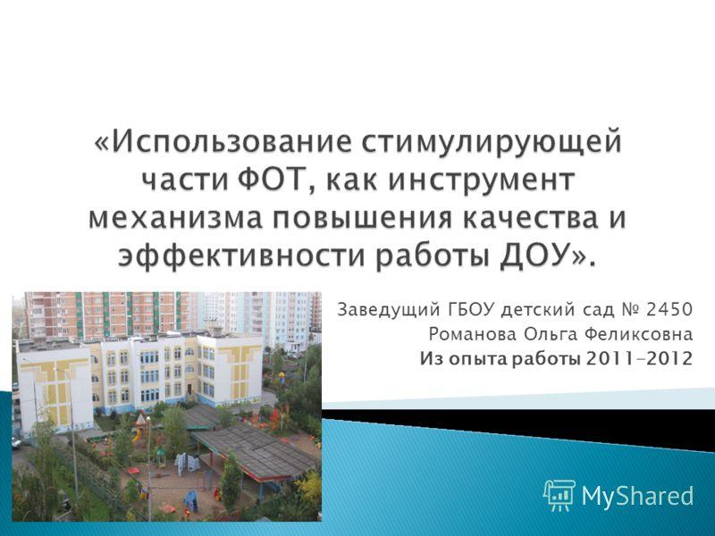 Заведущий ГБОУ детский сад 2450 Романова Ольга Феликсовна Из опыта работы 2011-2012