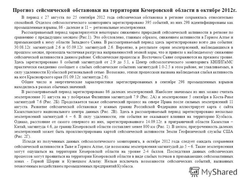Прогноз сейсмической обстановки на территории Кемеровской области в октябре 2012г. В период с 27 августа по 25 сентября 2012 года сейсмическая обстановка в регионе сохранялась относительно спокойной. Отделом сейсмологического мониторинга зарегистриро
