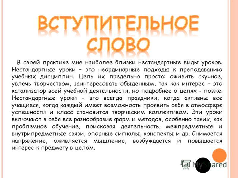 Н ЕСТАНДАРТНЫЕ ФОРМЫ УРОКОВ проект учителя истории МОУ сош 6 Левокумского района Марьяновой Светланы Дмитриевны