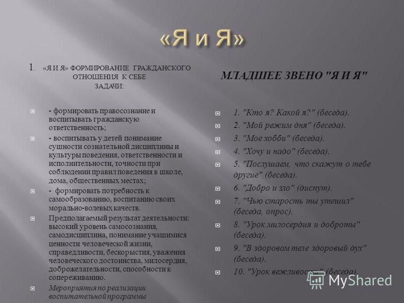 1. « Я И Я » ФОРМИРОВАНИЕ ГРАЖДАНСКОГО ОТНОШЕНИЯ К СЕБЕ ЗАДАЧИ : МЛАДШЕЕ ЗВЕНО