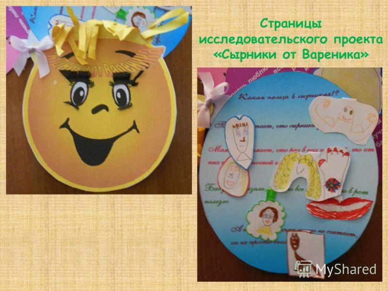 Страницы исследовательского проекта «Сырники от Вареника»