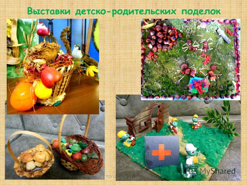 Выставки детско-родительских поделок ГОУ ЦРР - д/с 474