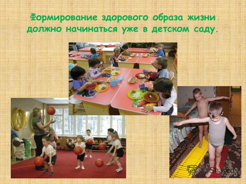 Формирование здорового образа жизни должно начинаться уже в детском саду.
