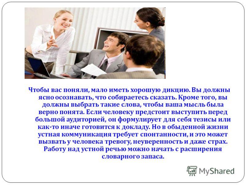 3 ВЕРБАЛЬНЫЕ КОММУНИКАЦИИ Совершенствование навыков вербального общения Совершенствование навыков вербального общения Устная речь по - прежнему остается самым распространенным способом коммуникации. Устная речь по - прежнему остается самым распростра