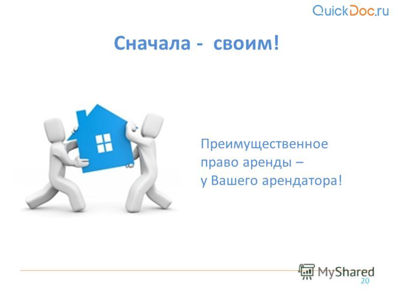 Сначала - своим! 20 Преимущественное право аренды – у Вашего арендатора!