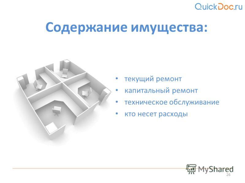 26 Содержание имущества: текущий ремонт капитальный ремонт техническое обслуживание кто несет расходы