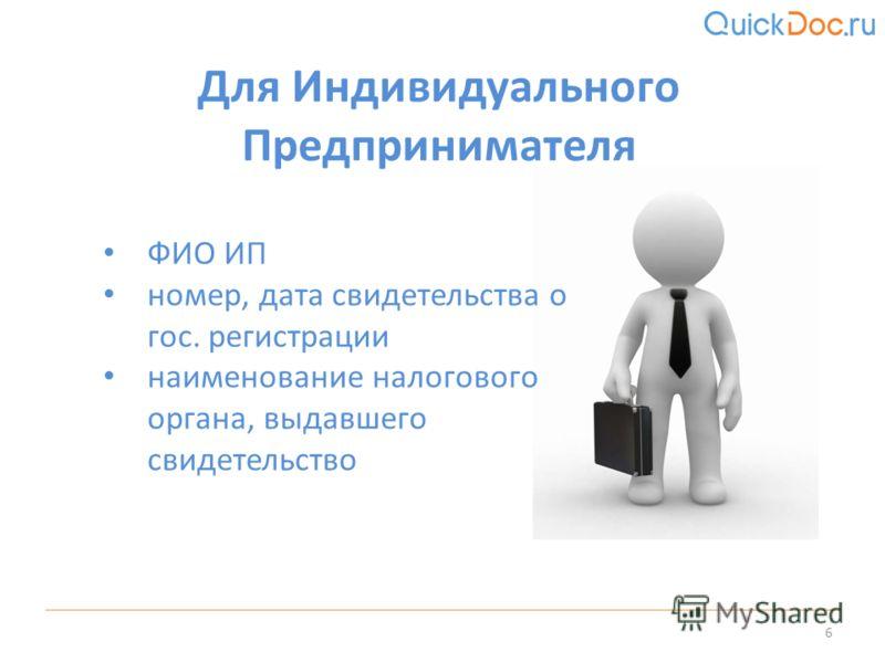 Для Индивидуального Предпринимателя 6 ФИО ИП номер, дата свидетельства о гос. регистрации наименование налогового органа, выдавшего свидетельство