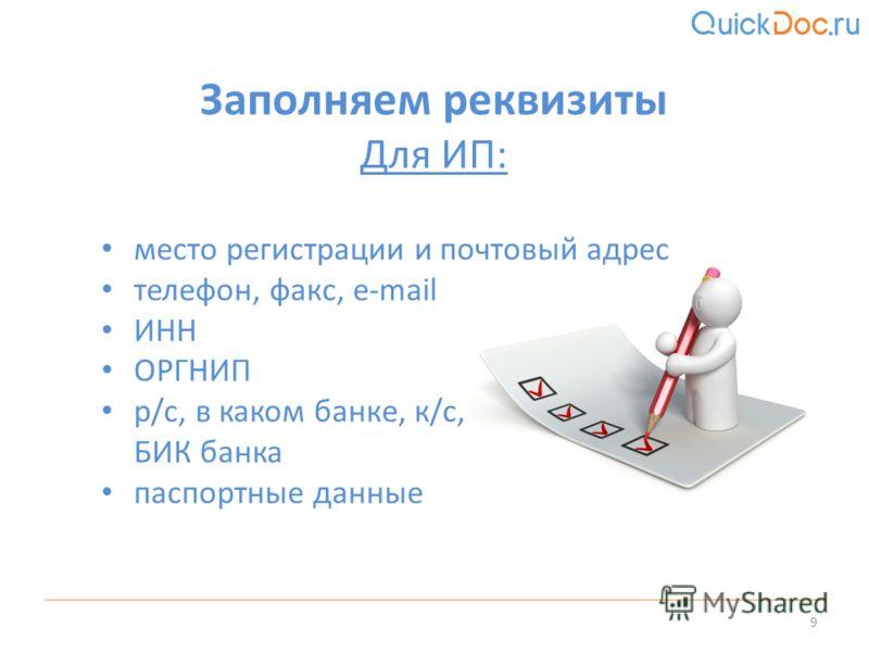 Заполняем реквизиты Для ИП: 9 место регистрации и почтовый адрес телефон, факс, e-mail ИНН ОРГНИП р/с, в каком банке, к/с, БИК банка паспортные данные
