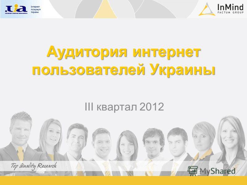 Аудитория интернет пользователей Украины III квартал 2012