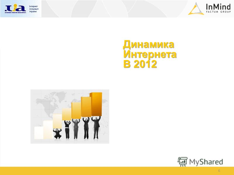 6 ДинамикаИнтернета В 2012