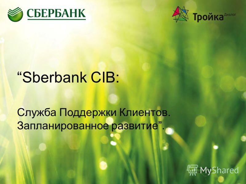 Sberbank CIB: Служба Поддержки Клиентов. Запланированное развитие. Москва, октябрь 2012 г. Бурихин Андрей
