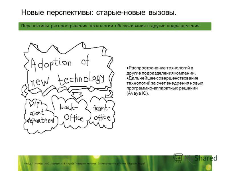 Новые перспективы: старые-новые вызовы. Перспективы распространения технологии обслуживания в другие подразделения. Распространение технологий в другие подразделения компании. Дальнейшее совершенствование технологий за счет внедрения новых программно