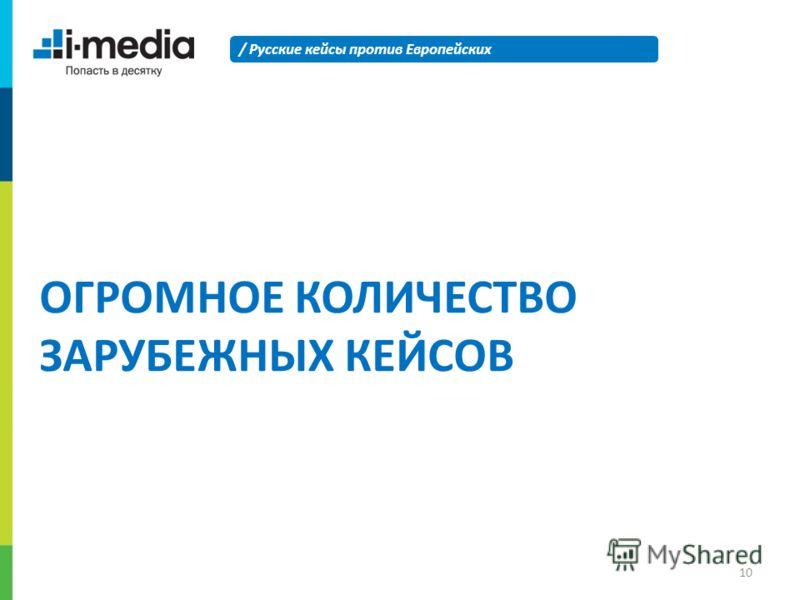/ Русские кейсы против Европейских ОГРОМНОЕ КОЛИЧЕСТВО ЗАРУБЕЖНЫХ КЕЙСОВ 10