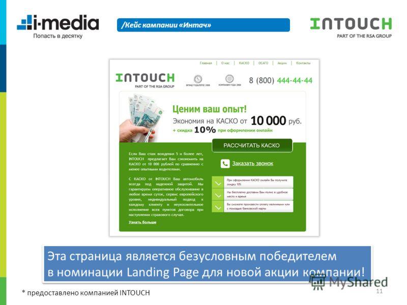 /Кейс кампании «Интач» * предоставлено компанией INTOUCH Эта страница является безусловным победителем в номинации Landing Page для новой акции компании! 11
