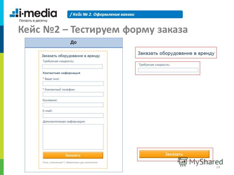 / Кейс 2. Оформление заявки Кейс 2 – Тестируем форму заказа До 24