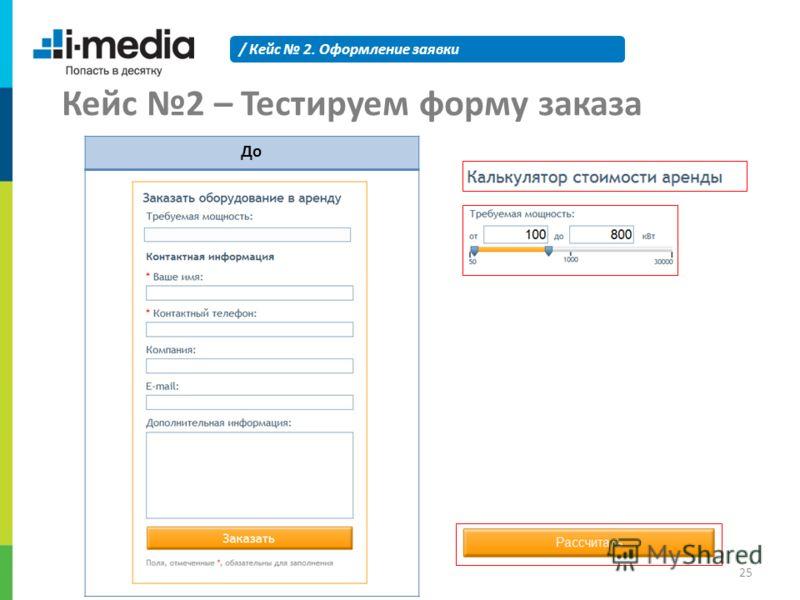 / Кейс 2. Оформление заявки Кейс 2 – Тестируем форму заказа До 25