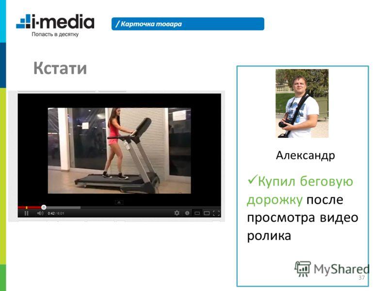 / Карточка товара Кстати Александр Купил беговую дорожку после просмотра видео ролика 37
