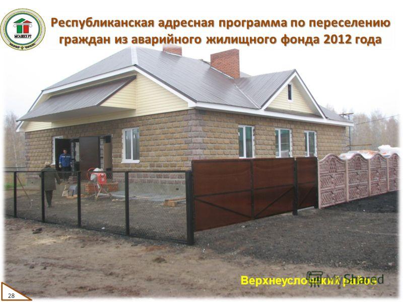 Республиканская адресная программа по переселению граждан из аварийного жилищного фонда 2012 года 28 Верхнеуслонский район