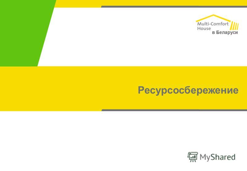 в Беларуси Ресурсосбережение в Беларуси