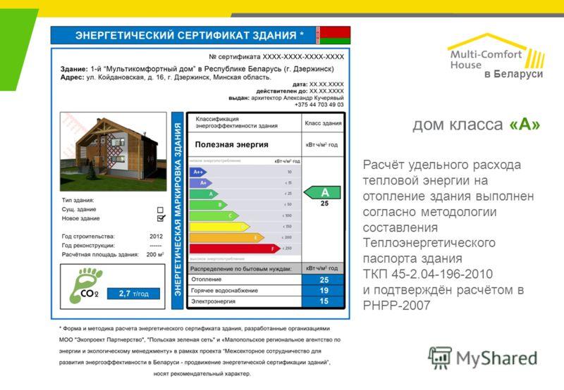 дом класса «А» Расчёт удельного расхода тепловой энергии на отопление здания выполнен согласно методологии составления Теплоэнергетического паспорта здания ТКП 45-2.04-196-2010 и подтверждён расчётом в РНРР-2007