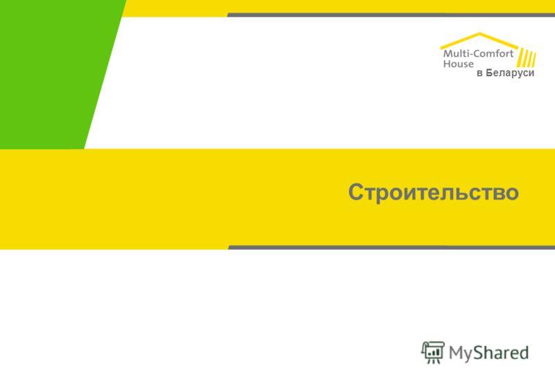 в Беларуси Строительство
