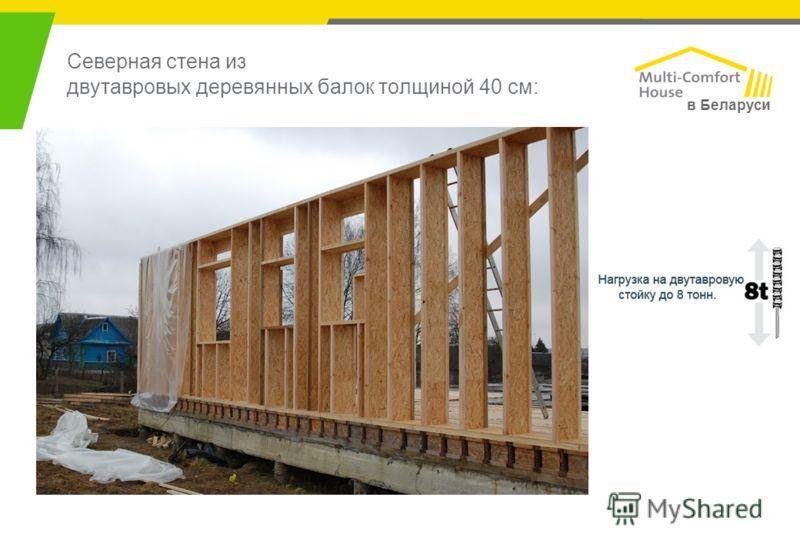 в Беларуси Северная стена из двутавровых деревянных балок толщиной 40 см: