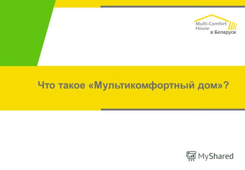 Что такое «Мультикомфортный дом»? в Беларуси