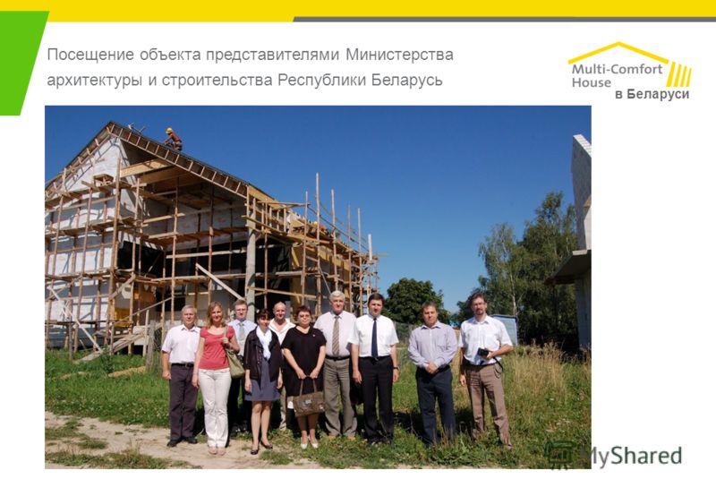 в Беларуси Посещение объекта представителями Министерства архитектуры и строительства Республики Беларусь