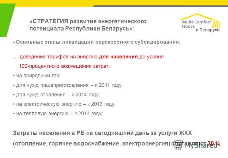 в Беларуси «Основные этапы ликвидации перекрестного субсидирования: … доведение тарифов на энергию для населения до уровня 100-процентного возмещения затрат: на природный газ: для нужд пищеприготовления – к 2011 году, для нужд отопления – к 2014 году