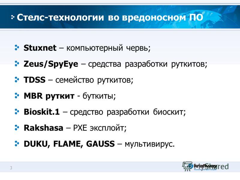 3 Стелс-технологии во вредоносном ПО Stuxnet – компьютерный червь; Zeus/SpyEye – средства разработки руткитов; TDSS – семейство руткитов; MBR руткит - буткиты; Bioskit.1 – средство разработки биоскит; Rakshasa – PXE эксплойт; DUKU, FLAME, GAUSS – мул