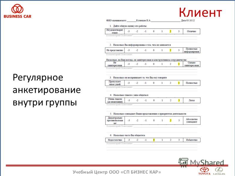 Клиент Регулярное анкетирование внутри группы
