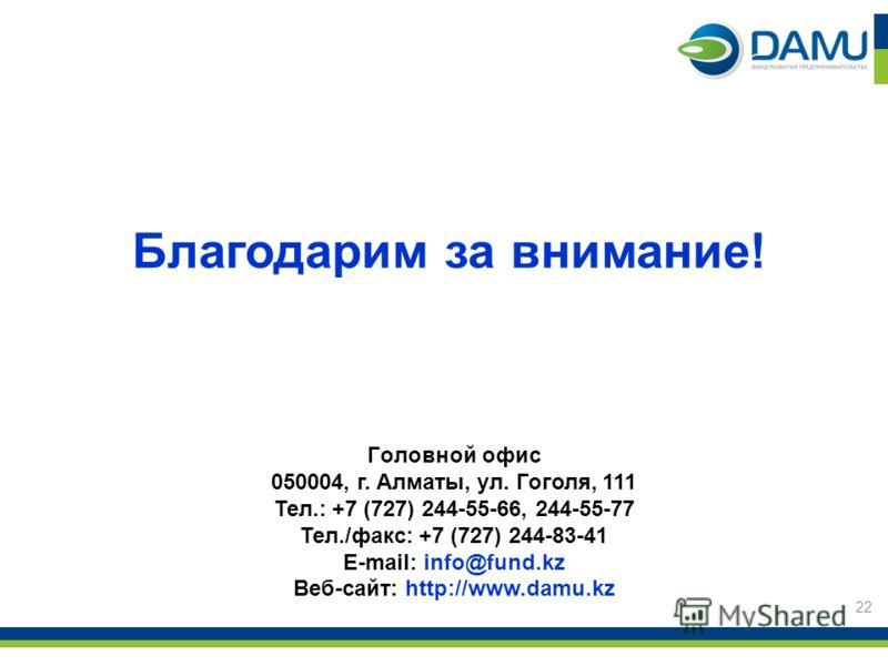 Головной офис 050004, г. Алматы, ул. Гоголя, 111 Тел.: +7 (727) 244-55-66, 244-55-77 Тел./факс: +7 (727) 244-83-41 E-mail: info@fund.kz Веб-сайт: http://www.damu.kz Благодарим за внимание! 22