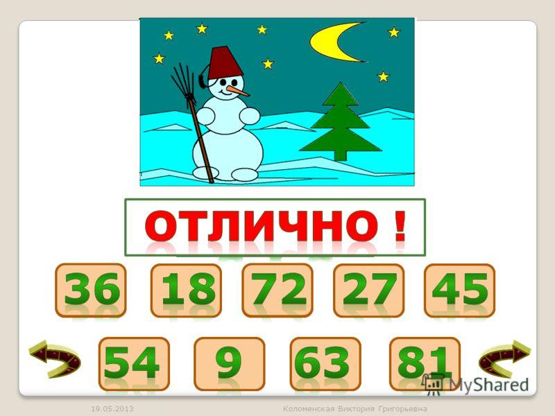 19.05.2013Коломенская Виктория Григорьевна
