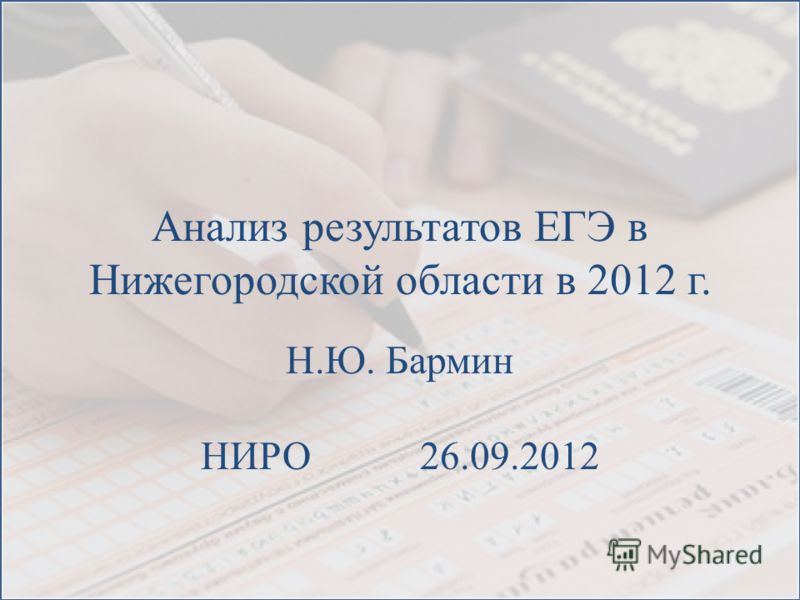 Анализ результатов ЕГЭ в Нижегородской области в 2012 г. Н.Ю. Бармин НИРО 26.09.2012
