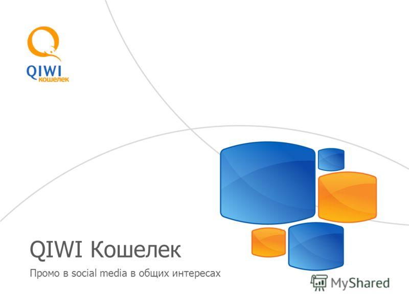 QIWI Кошелек Промо в social media в общих интересах