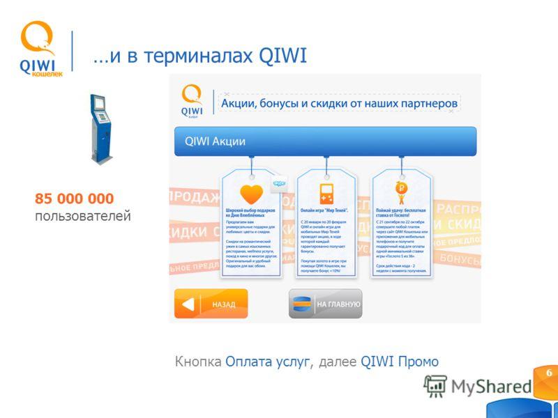 …и в терминалах QIWI Кнопка Оплата услуг, далее QIWI Промо 6 85 000 000 пользователей
