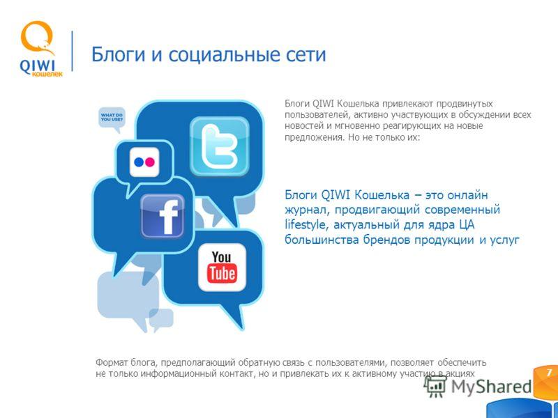 Блоги и социальные сети 7 Блоги QIWI Кошелька привлекают продвинутых пользователей, активно участвующих в обсуждении всех новостей и мгновенно реагирующих на новые предложения. Но не только их: Блоги QIWI Кошелька – это онлайн журнал, продвигающий со
