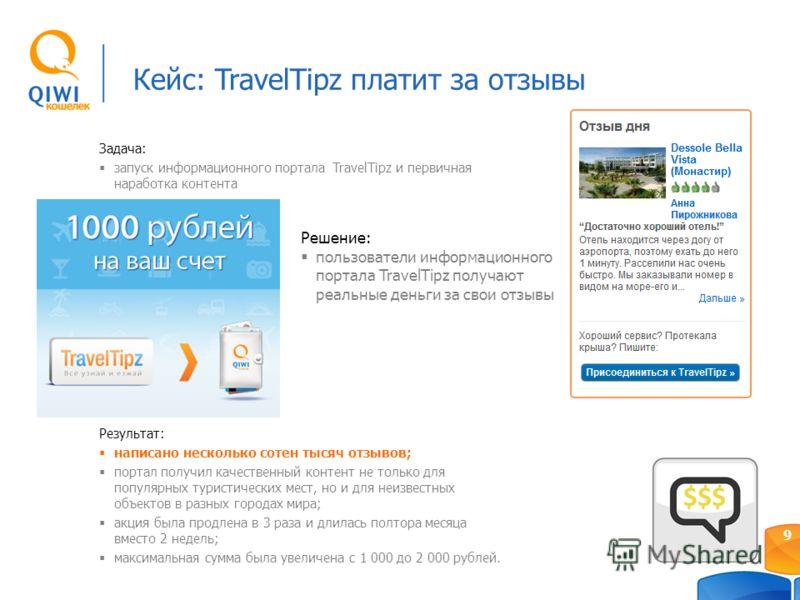 Кейс: TravelTipz платит за отзывы Задача: запуск информационного портала TravelTipz и первичная наработка контента Результат: написано несколько сотен тысяч отзывов; портал получил качественный контент не только для популярных туристических мест, но