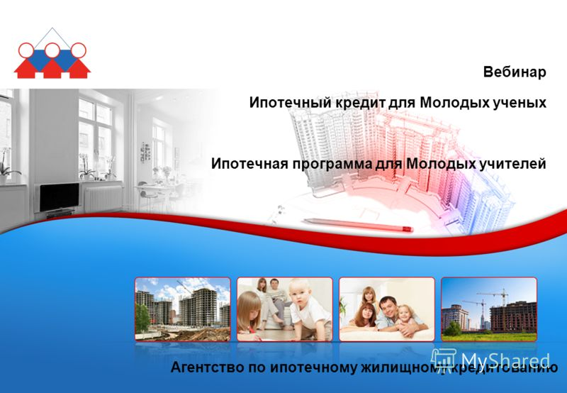 Агентство по ипотечному жилищному кредитованию Вебинар Ипотечный кредит для Молодых ученых Ипотечная программа для Молодых учителей