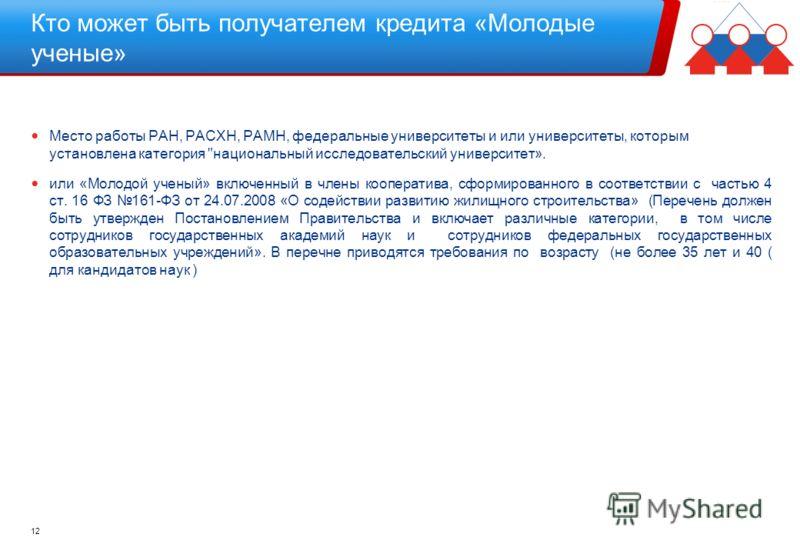 Кто может быть получателем кредита «Молодые ученые» Место работы РАН, РАСХН, РАМН, федеральные университеты и или университеты, которым установлена категория