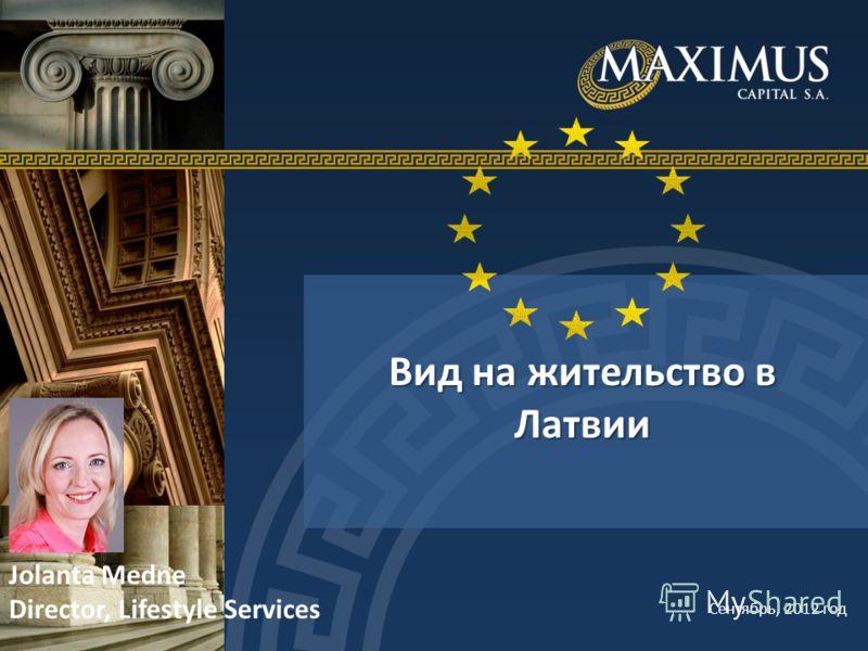 Сентябрь, 2012 год Вид на жительство в Латвии Jolanta Medne Director, Lifestyle Services