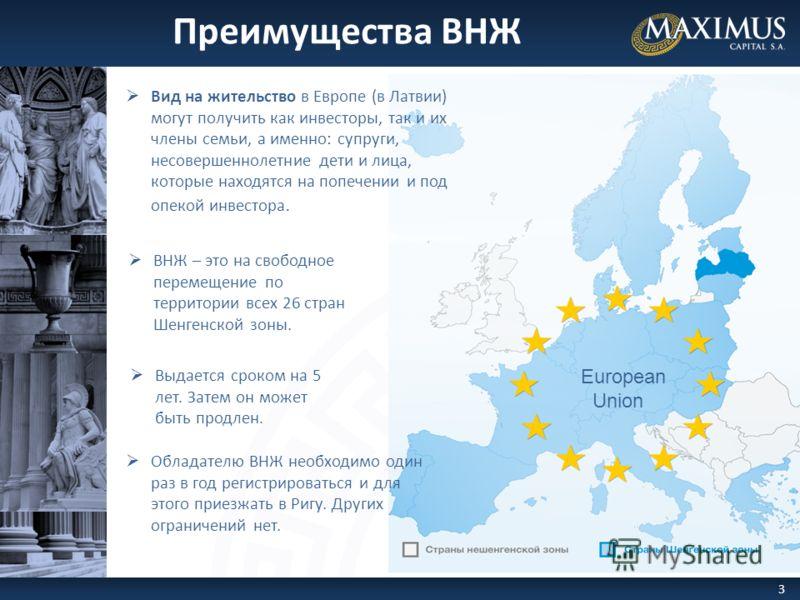 3 3 ВНЖ – это на свободное перемещение по территории всех 26 стран Шенгенской зоны. Выдается сроком на 5 лет. Затем он может быть продлен. Обладателю ВНЖ необходимо один раз в год регистрироваться и для этого приезжать в Ригу. Других ограничений нет.